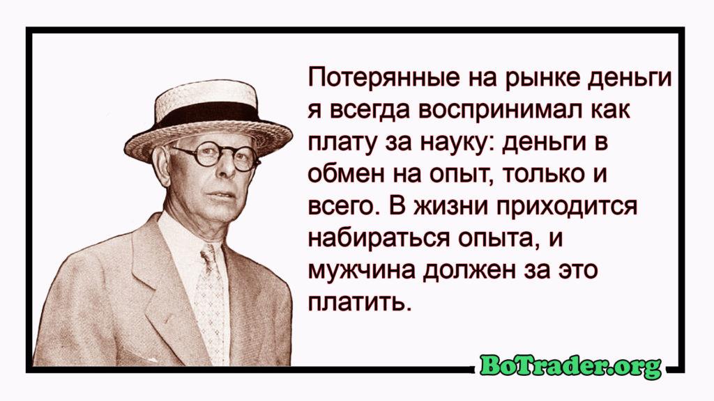 Воспоминания биржевого спекулянта Эдвин Лефевр цитата