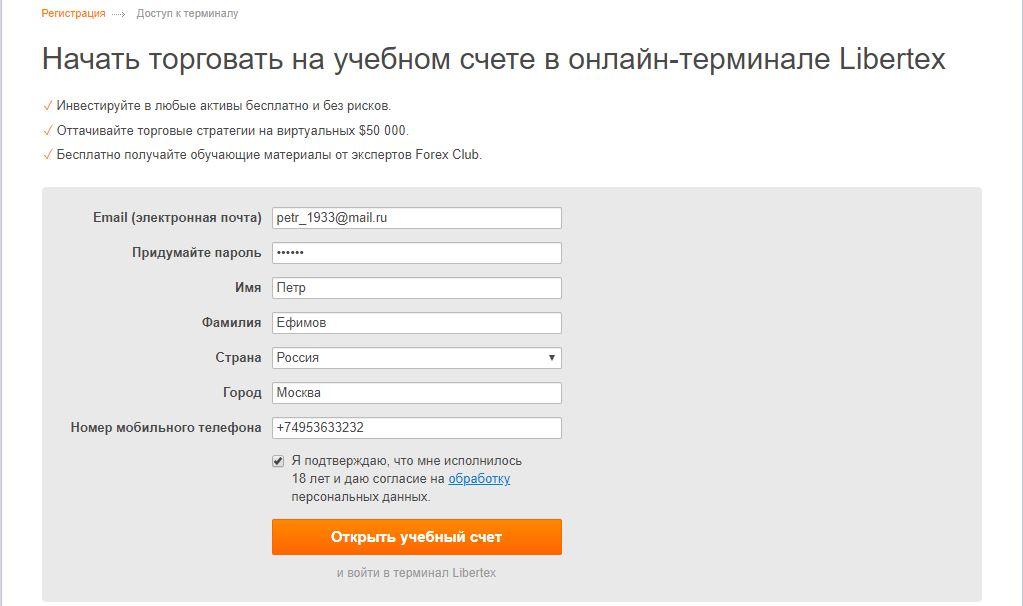 Регистрация демо счета
