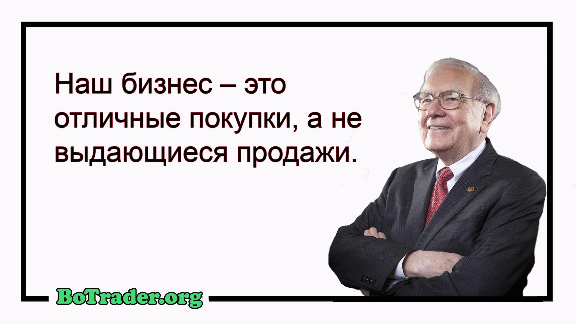 Цитата 1 Правила инвестирования Уоррена Баффетта Джереми Миллер