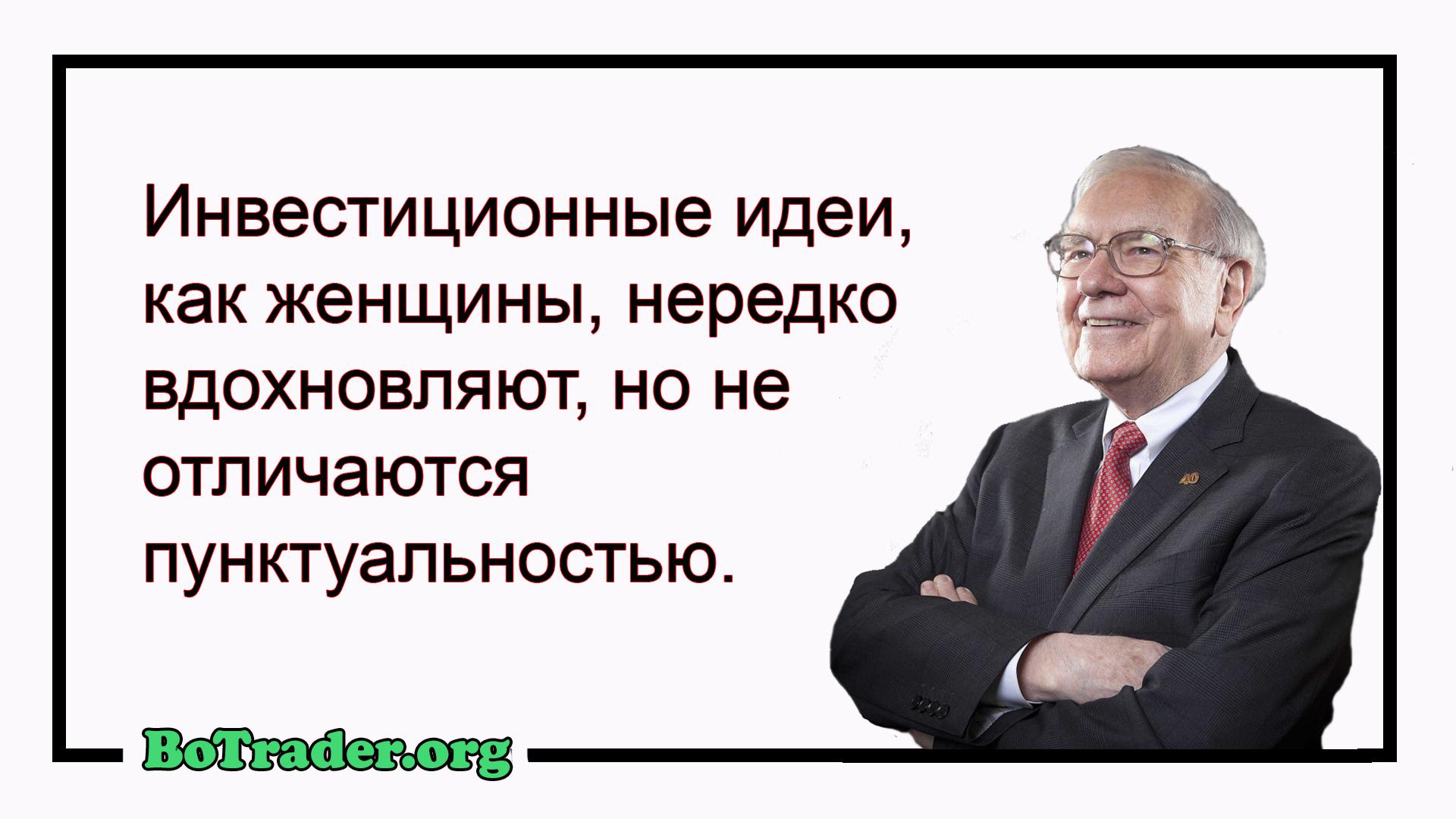 Цитата 3 Правила инвестирования Уоррена Баффетта Джереми Миллер