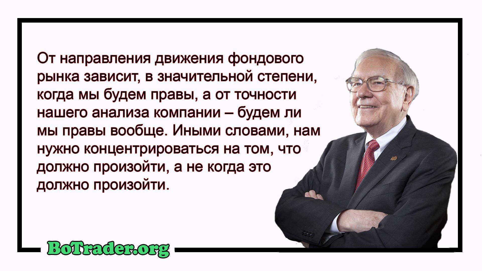Цитата 5 Правила инвестирования Уоррена Баффетта Джереми Миллер