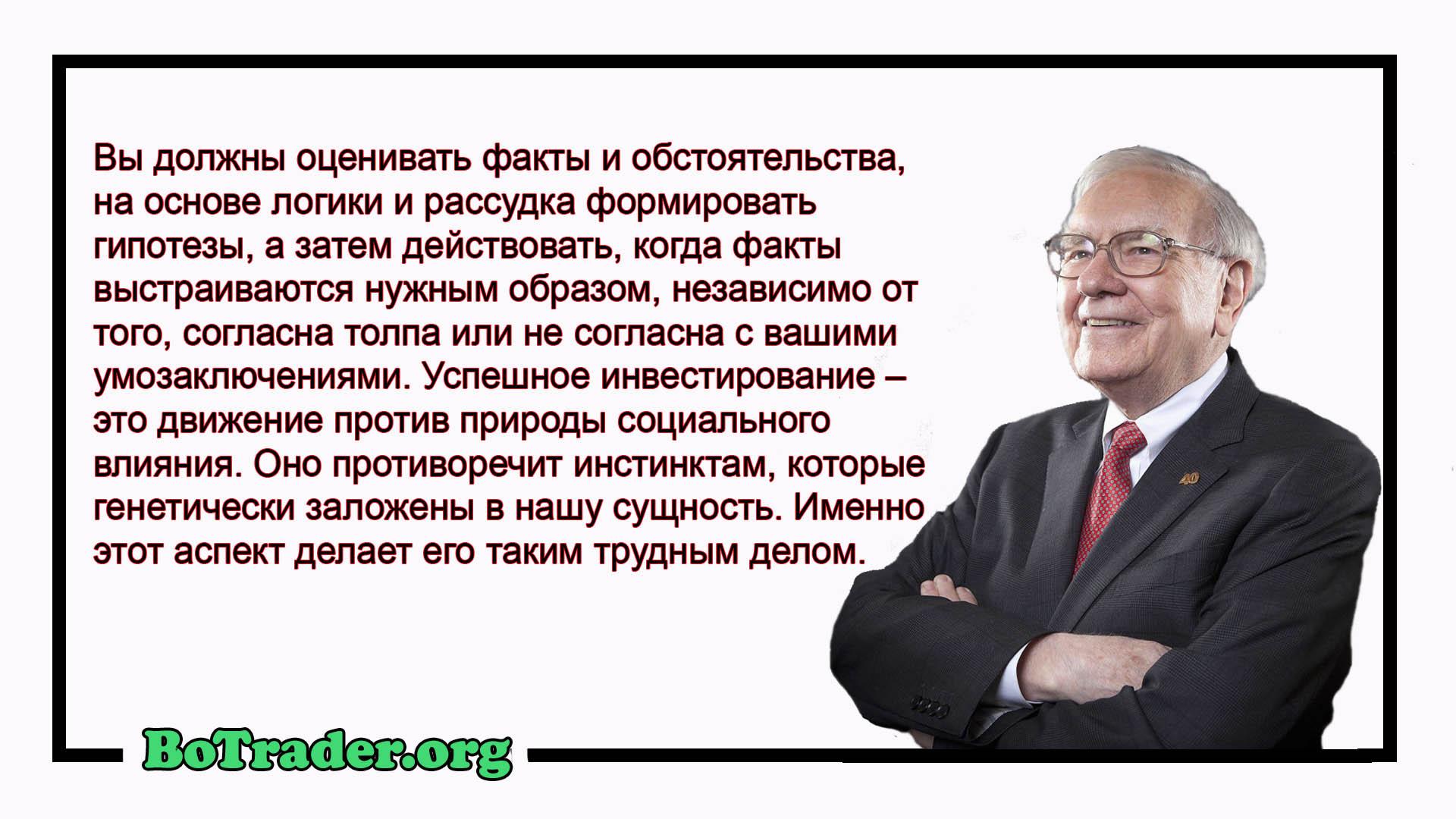 Цитата 2 Правила инвестирования Уоррена Баффетта Джереми Миллер