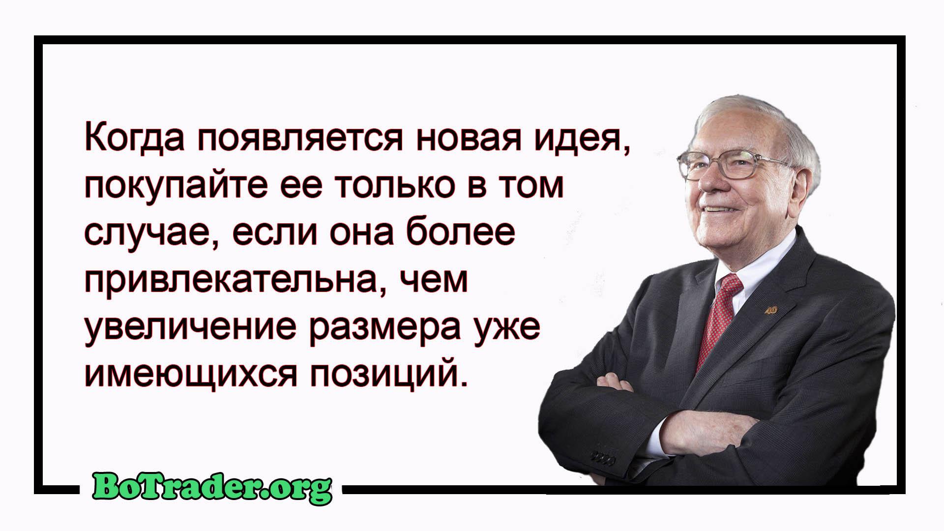 Цитата 4 Правила инвестирования Уоррена Баффетта Джереми Миллер